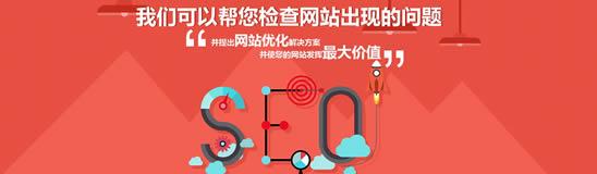 上海seo公司之网站优化重点关键词优化