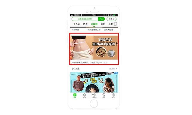 频道页广告