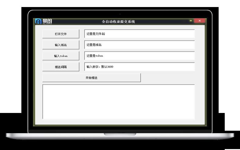 API收录提交系统
